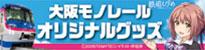 大阪モノレールオリジナルグッズ