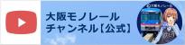 大阪モノレール公式YouTube