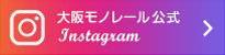 大阪モノレール公式インスタグラム