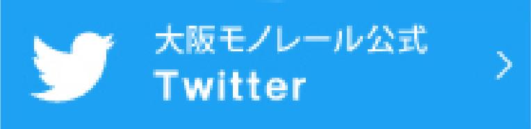 大阪モノレール公式ツイッター